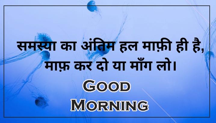 Hindi Good Morning Images 10 1