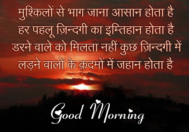 Hindi Good Morning Images 11