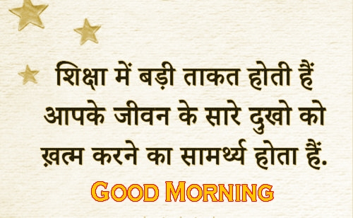 Hindi Good Morning Images 16
