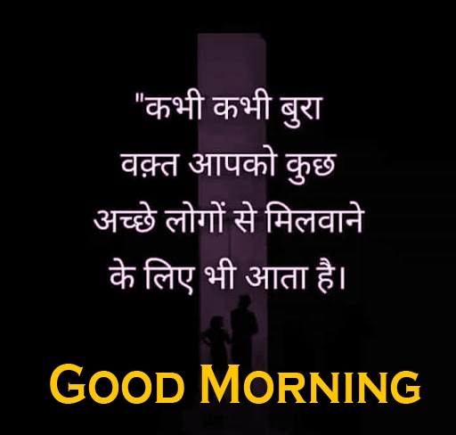 Hindi Good Morning Images 17