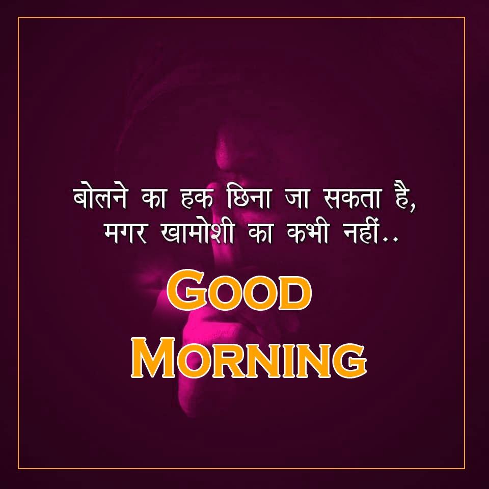 Hindi Good Morning Images 2 1