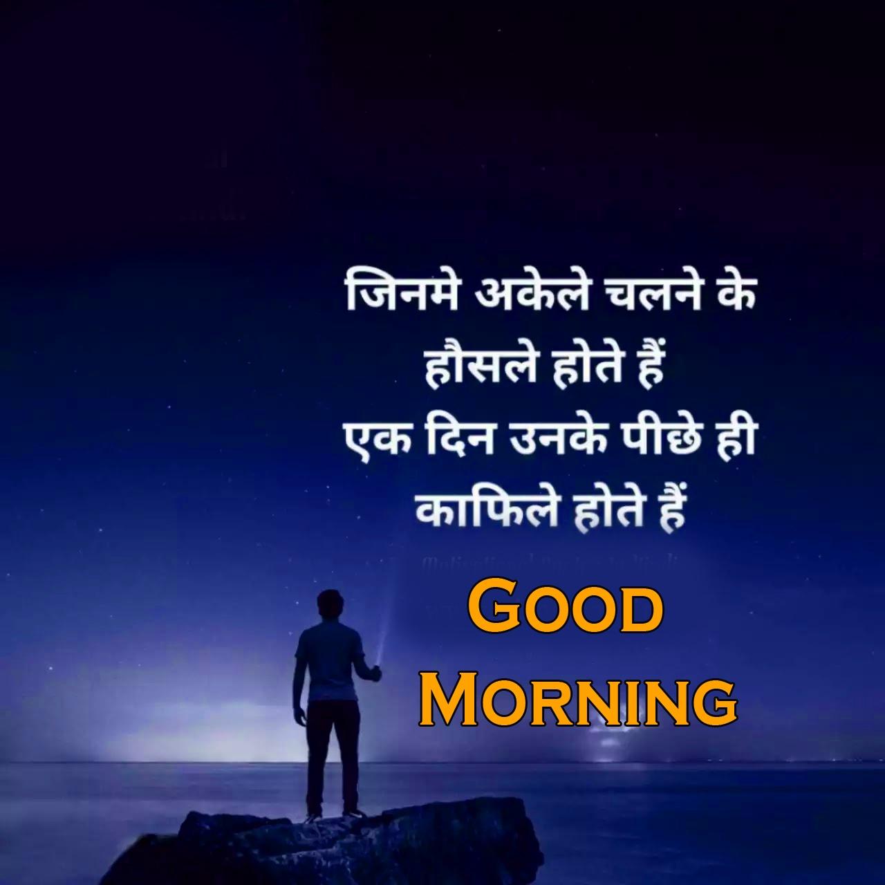 Hindi Good Morning Images 3 1
