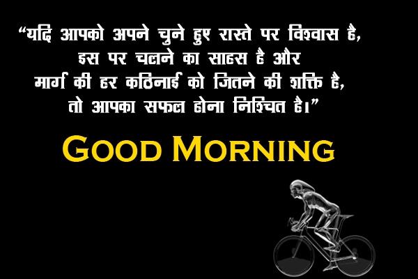 Hindi Good Morning Images 4 1