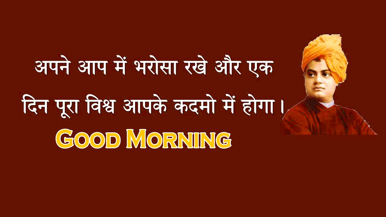 Hindi Good Morning Images 4