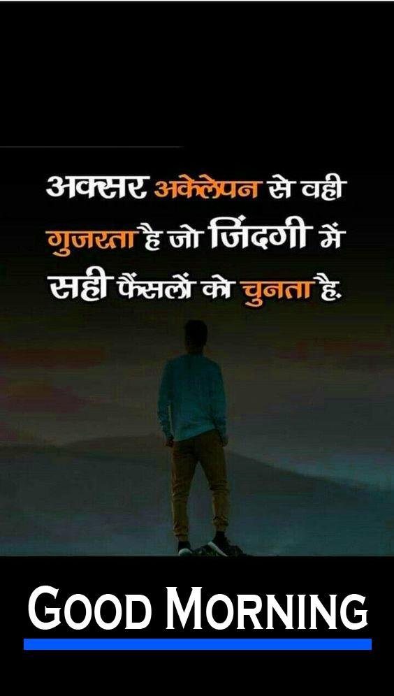 Hindi Good Morning Images 5 1