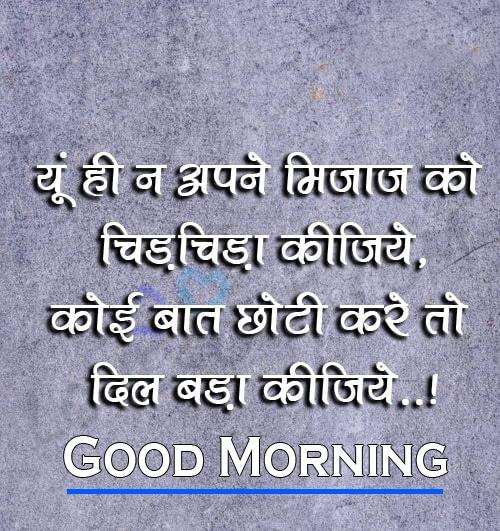 Hindi Good Morning Images 6 1