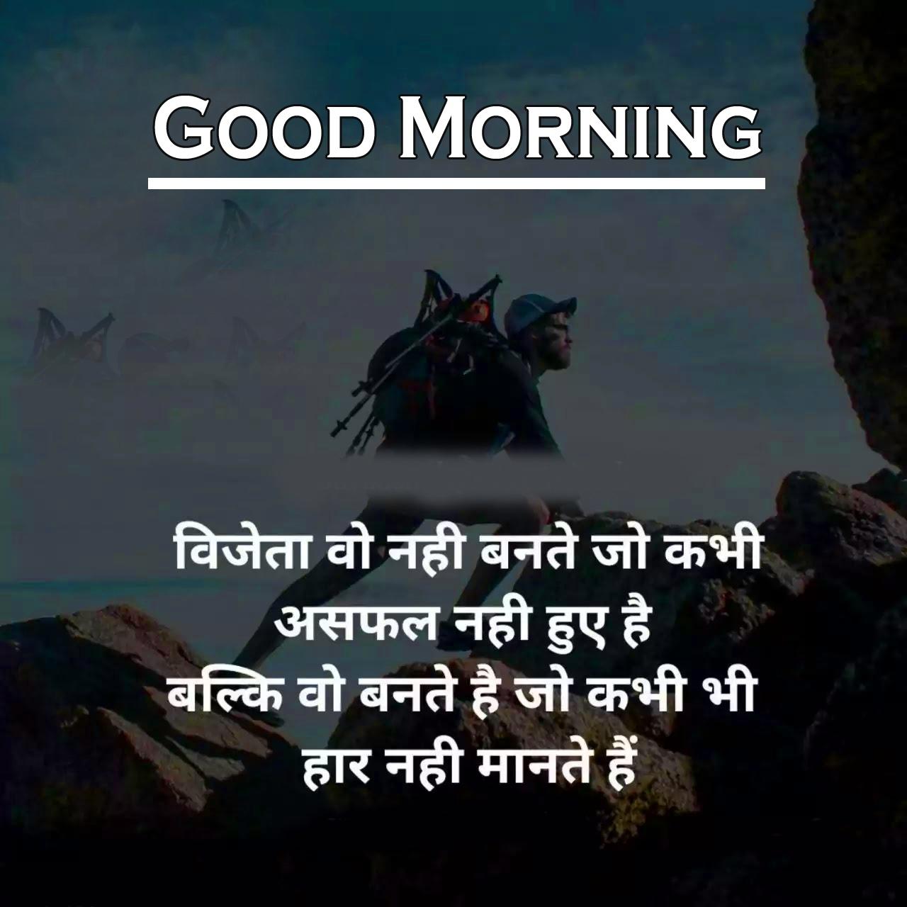 Hindi Good Morning Images 8 1