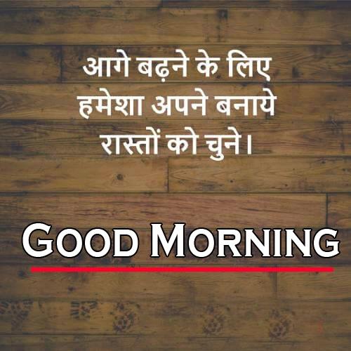 Hindi Good Morning Images 9 1