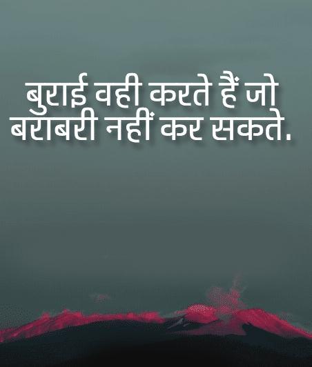 Hindi Life Quotes Status Whatsapp DP 1