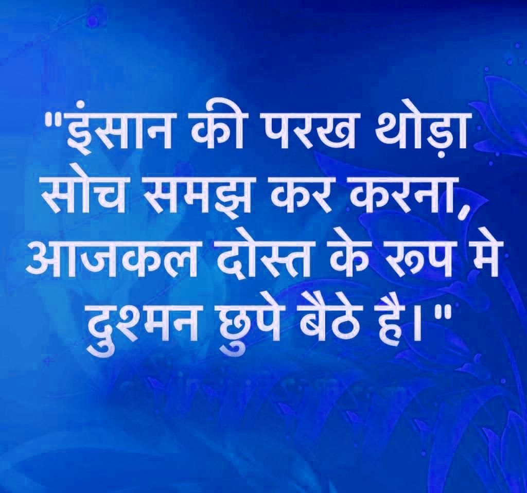 Hindi Life Quotes Status Whatsapp DP 10