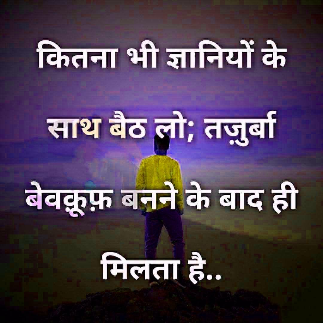 Hindi Life Quotes Status Whatsapp DP 11