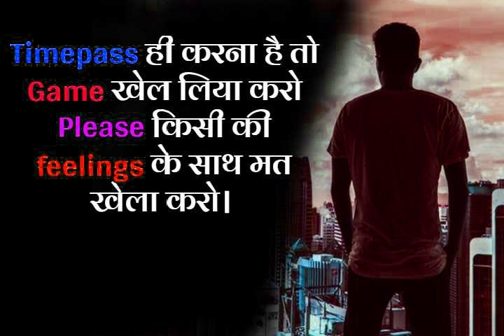 Hindi Life Quotes Status Whatsapp DP 13