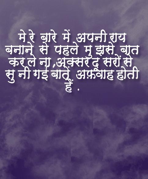 Hindi Life Quotes Status Whatsapp DP 14