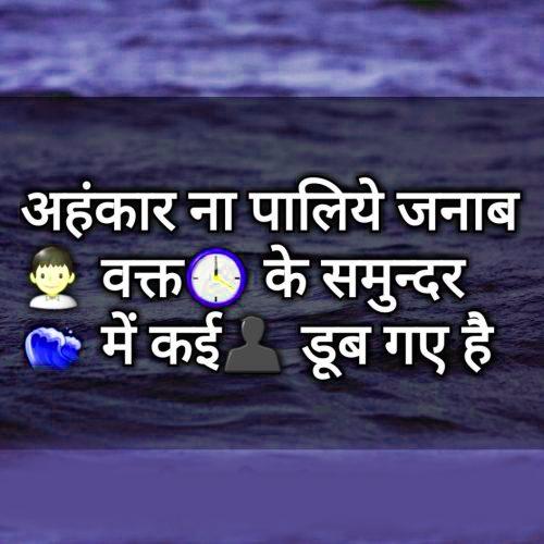 Hindi Life Quotes Status Whatsapp DP 15