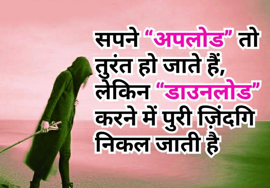 Hindi Life Quotes Status Whatsapp DP 16
