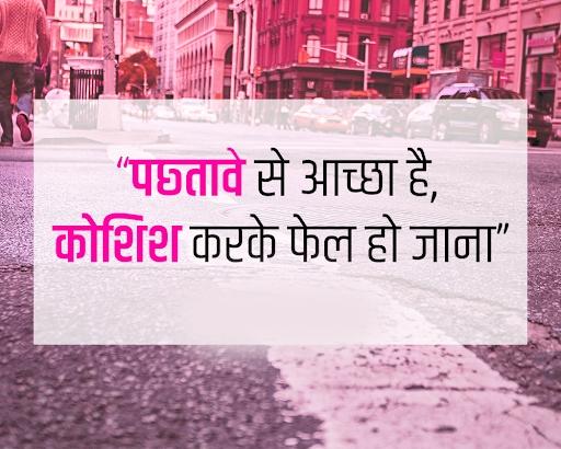 Hindi Life Quotes Status Whatsapp DP 17