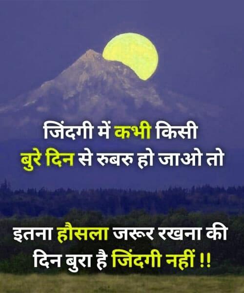 Hindi Life Quotes Status Whatsapp DP 2