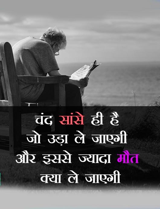 Hindi Life Quotes Status Whatsapp DP 4