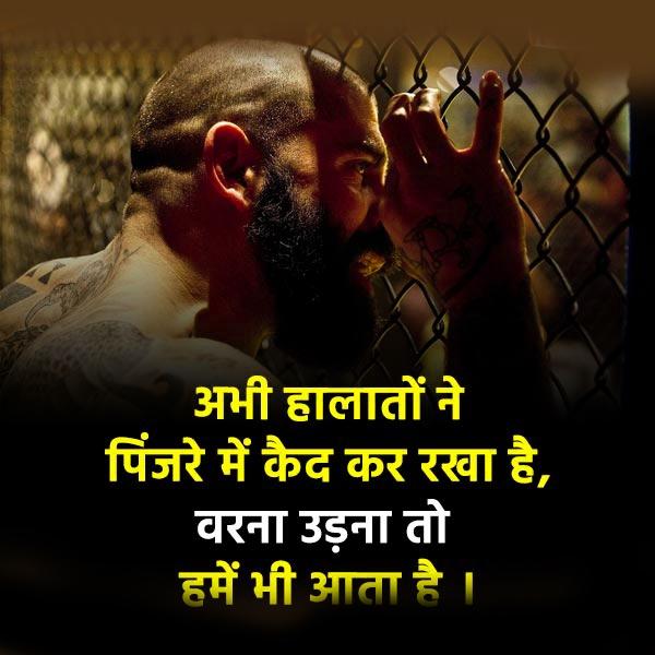 Hindi Life Quotes Status Whatsapp DP 7