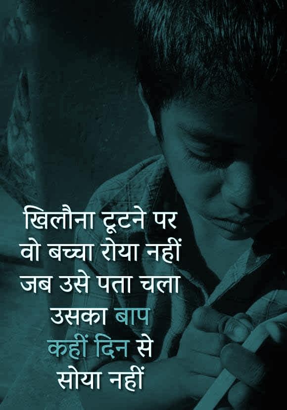 Hindi Life Quotes Status Whatsapp DP 8