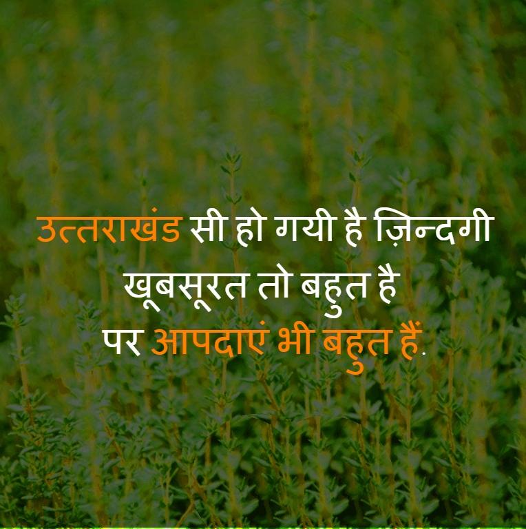 Hindi Life Quotes Status Whatsapp DP 9