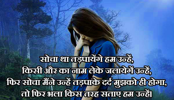 Hindi Love Couple Whatsapp Dp 10