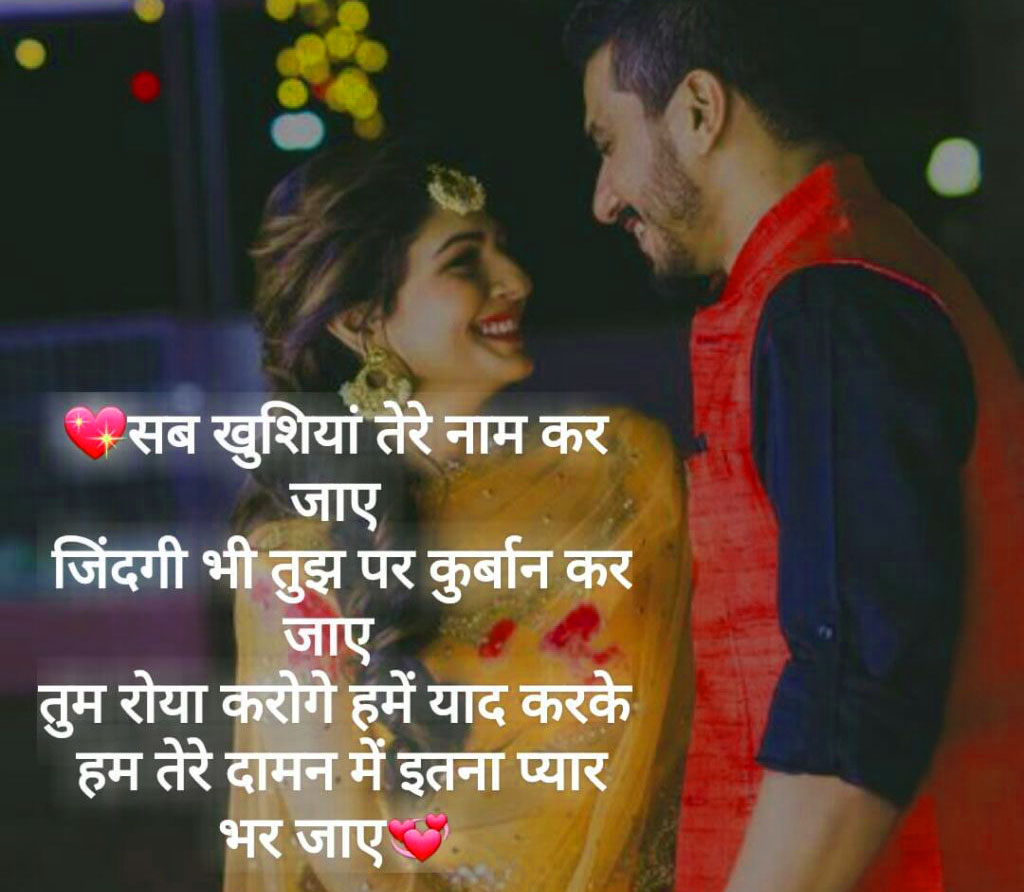 Hindi Love Couple Whatsapp Dp 11