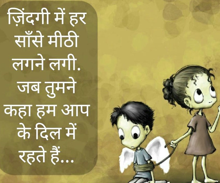 Hindi Love Couple Whatsapp Dp 12