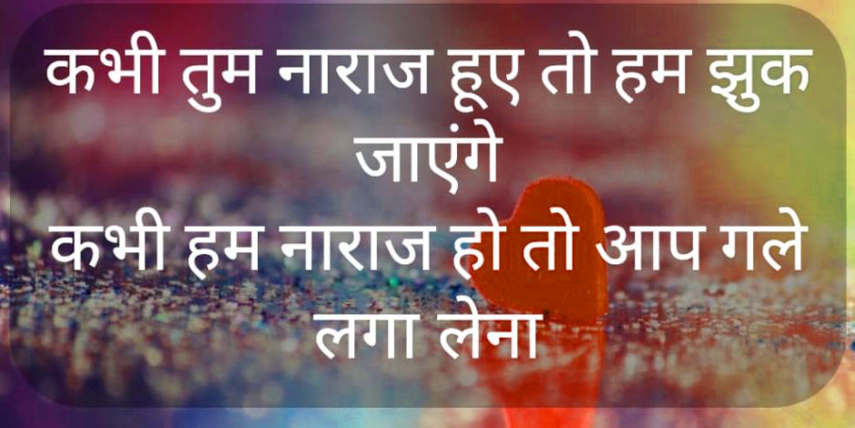 Hindi Love Couple Whatsapp Dp 2
