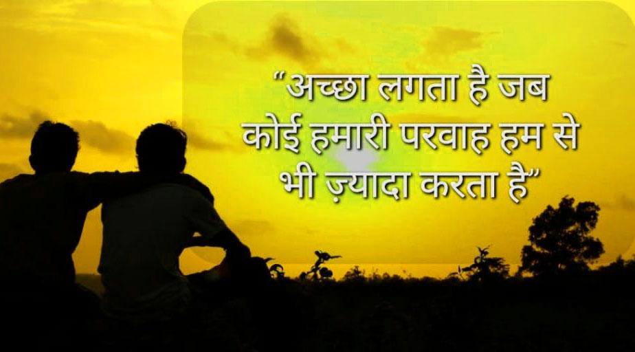 Hindi Love Couple Whatsapp Dp 4