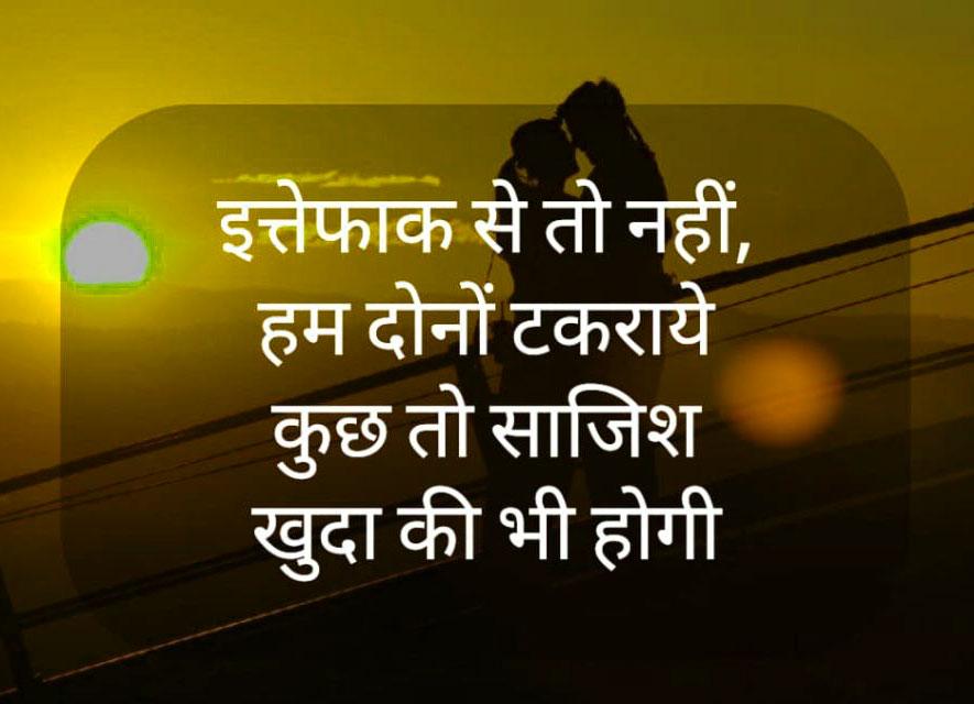 Hindi Love Couple Whatsapp Dp 5