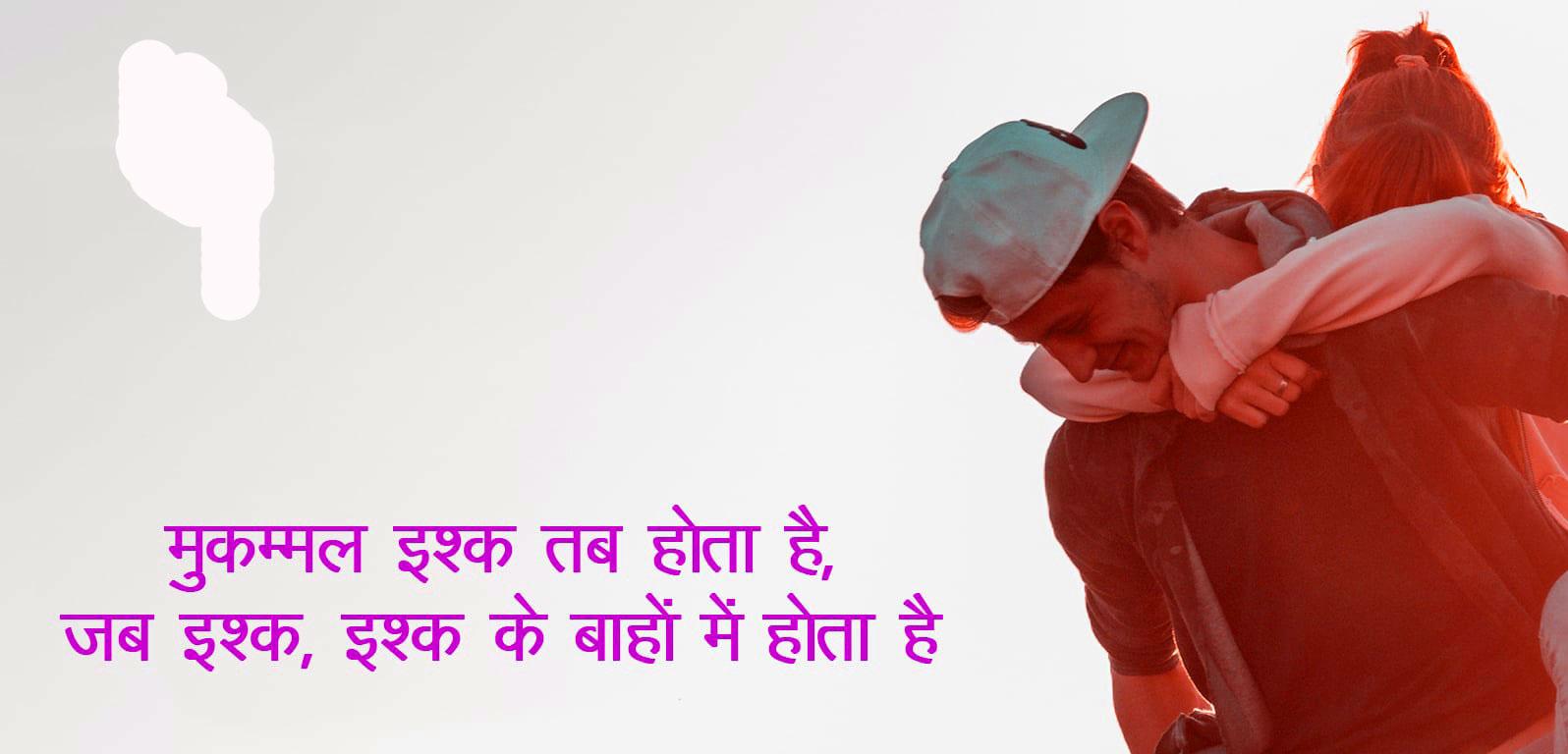 Hindi Love Couple Whatsapp Dp 6