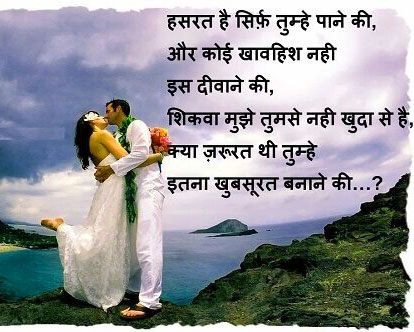 Hindi Love Couple Whatsapp Dp 7