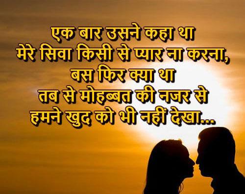 Hindi Love Couple Whatsapp Dp 8