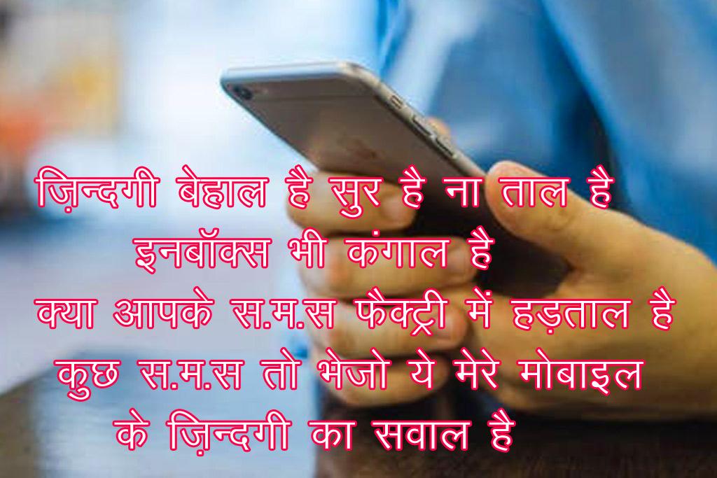Hindi Shayari 1 1