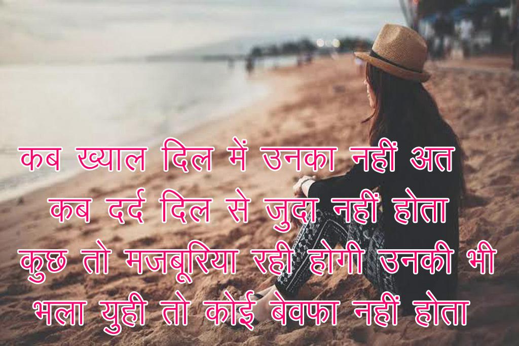 Hindi Shayari 10 1