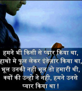 Love Romantic Hindi Shayari Images pictures free download