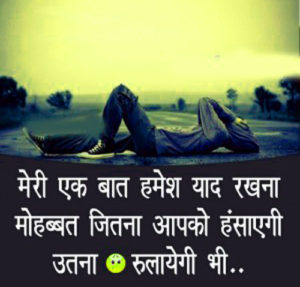Love Romantic Hindi Shayari Images Pics For Girlfriend