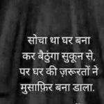 Love Romantic Hindi Shayari Images Pics For Girlfriend Download 589+ Shayari Pics