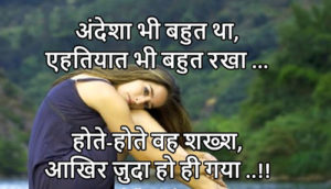 Love Romantic Hindi Shayari Images pictures hdLove Romantic Hindi Shayari Images pictures hd