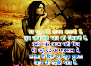 Love Romantic Hindi Shayari Images download