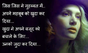 Love Romantic Hindi Shayari Images photo hd
