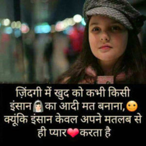 Love Romantic Hindi Shayari Images pics for whatsapp