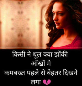Love Romantic Hindi Shayari Images photo pics free hd