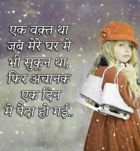 Love Romantic Hindi Shayari Images photo wallpaper hd