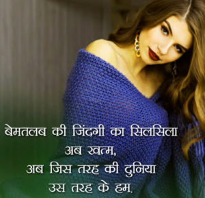 Love Romantic Hindi Shayari Images pics wallpaper for facebook