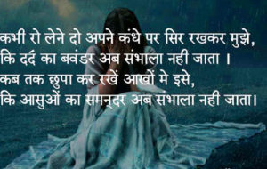 Love Romantic Hindi Shayari Images pics pictures free hd