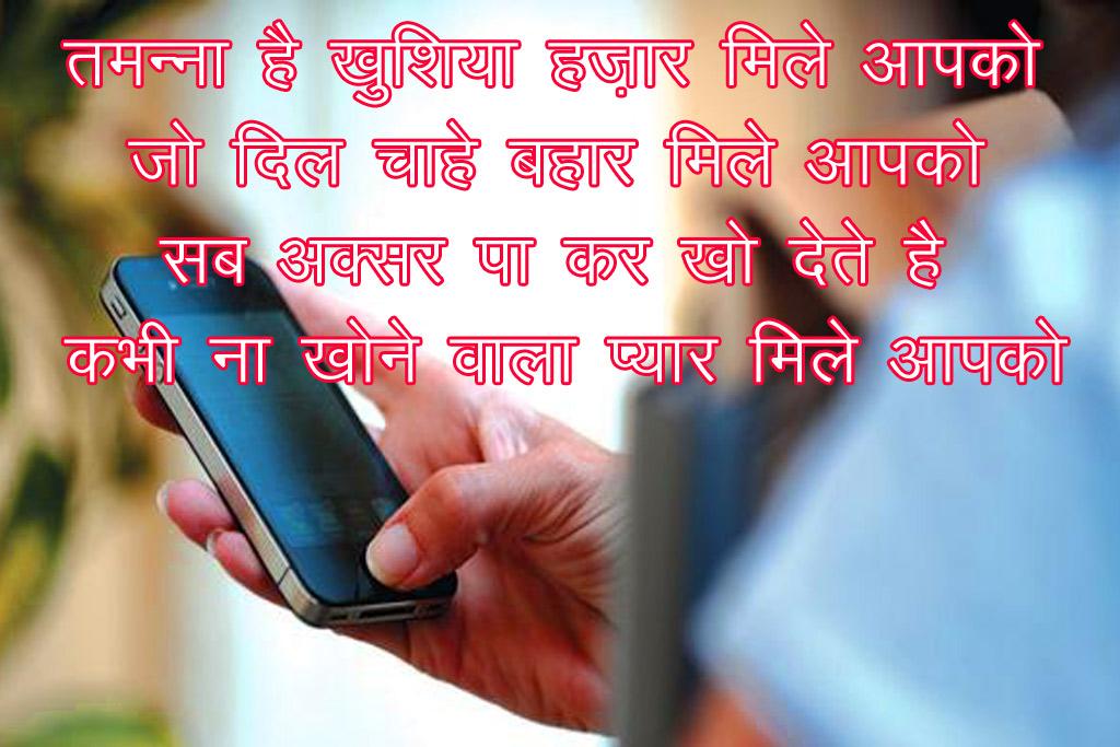 Hindi Shayari 2 1