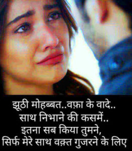 Love Romantic Hindi Shayari Images photo wallpaper download