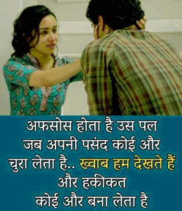 Love Romantic Hindi Shayari Images wallpaper pics download